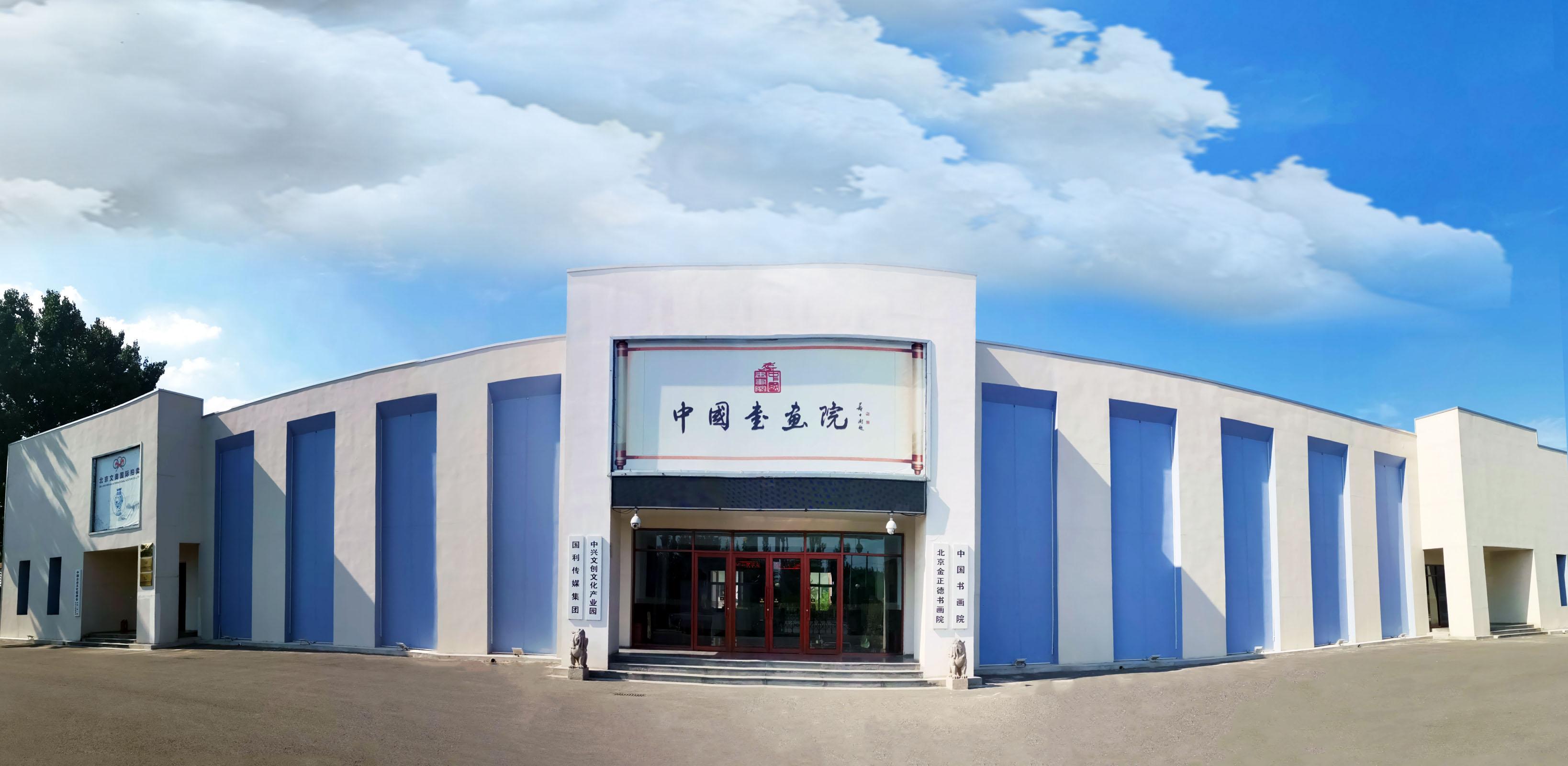 申请加入中国书画院办法(个人)