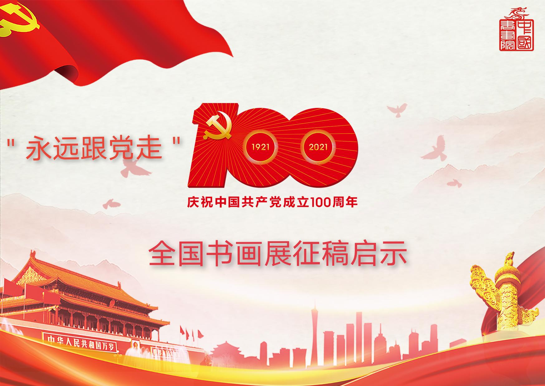 """""""永远跟党走""""庆祝中国共产党诞辰100周年全国书画展征稿启示"""